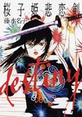 ディスティニー 桜子姫悲恋剣
